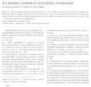 复方黄柏液联合克霉唑栓治疗复发性阴道炎78例临床观察