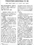 中医治疗慢性化脓性骨髓炎2721例