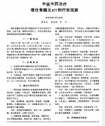 中医中药治疗慢性骨髓炎471例疗效观察